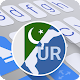 ai.type Urdu Dictionary Download on Windows