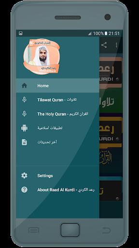 raad al kurdi holy quran 2.0 screenshots 2