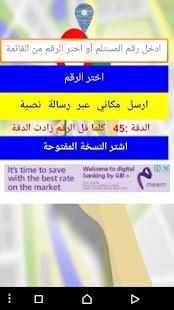 موقعي sms المجاني - náhled