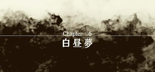 5章_白昼夢