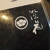 澄花日式壽喜燒(光明店)
