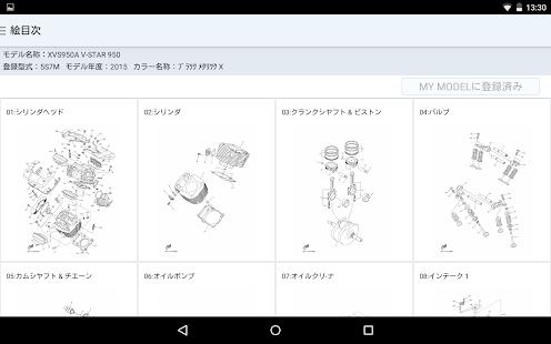 presto parts catalogue apps on google play. Black Bedroom Furniture Sets. Home Design Ideas
