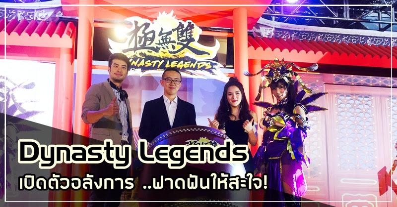 [Dynasty Legends] …ประสบการณ์ใหม่ในแนวมุโซ!