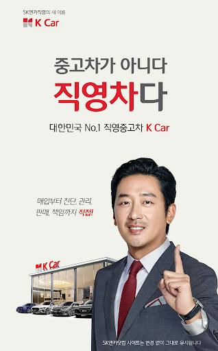 K Car - SKuc5d4uce74uc9c1uc601uc758 uc0c8 uc774ub984! ucf00uc774uce74 3.0.7 screenshots 1
