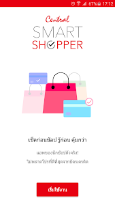 Central Smart Shopper screenshot 1