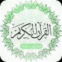 Quran mp3  - القرآن الكريم icon