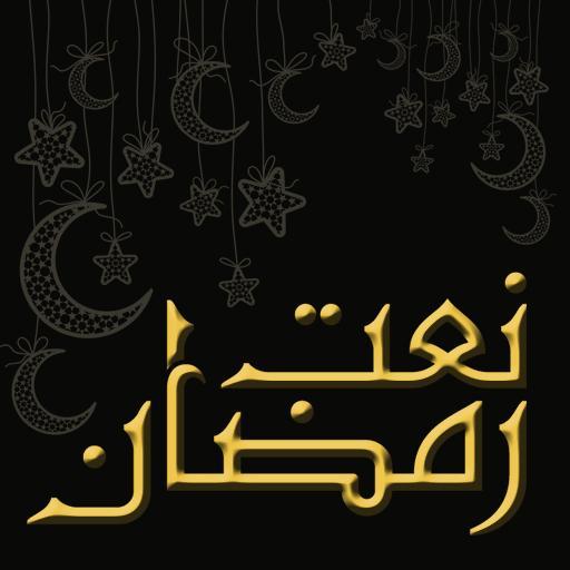 Ramadan Naat 2017