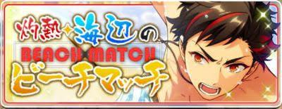 【あんスタ】新イベント! 「灼熱☆海辺のビーチマッチ」