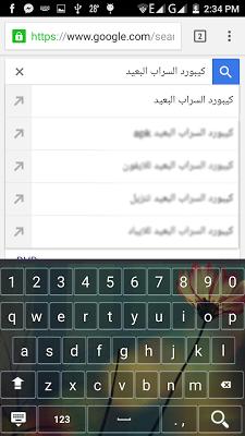 كيبورد السراب البعيد النسخة 3 - screenshot