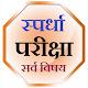 Download स्पर्धा परीक्षा तयारी एप्प - Spardha Pariksha App For PC Windows and Mac
