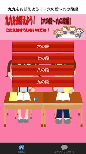 無料教育Appの九九をおぼえよう!-読み方で覚える九九(六の段~九の段編) 記事Game
