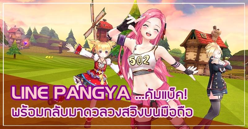 [PANGYA] เตรียมพร้อม! กลับมาดวลวงสวิงบนมือถือ