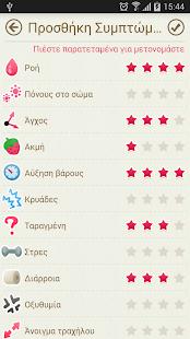 ημερολογιο περιοδου Ημερολόγιο Περιόδου   Εφαρμογές στο Google Play ημερολογιο περιοδου