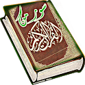 سور من القرآن وفضائلها (3 ميغا) icon
