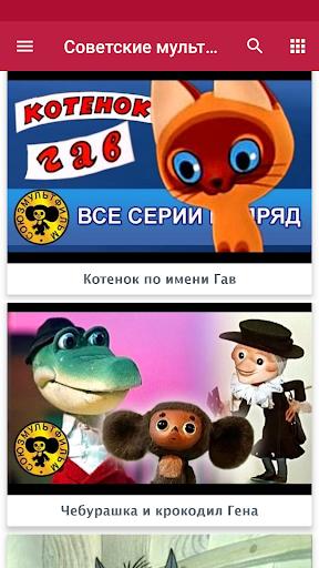 Russian cartoons Apk 1