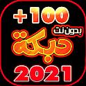 دبكات 100 دبكه بدون نت 2021 icon