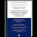 Расс. и разр. мир. суд. уг дел icon