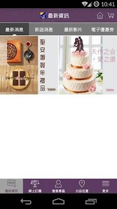 聖安娜蛋糕在線のおすすめ画像2