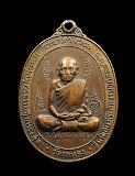 เหรียญลายเซนต์ หลวงพ่อสุด ปี 2516 เนื้อทองแดง วัดกาหลง