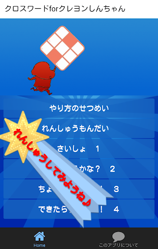 クロスワードforクレヨンしんちゃんパズル遊び知育無料アプリ