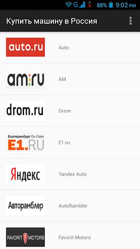 玩免費遊戲APP|下載купить машину в Россия app不用錢|硬是要APP