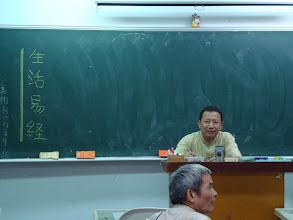 Photo: 20110916頭份(五)易經生活哲學面面觀001