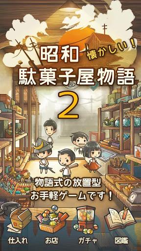 もっと心にしみる育成ゲーム「昭和駄菓子屋物語2」