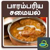 Parampariya Unavu Samayal Tamil - Traditional Food