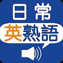日常英熟語(発音版) icon