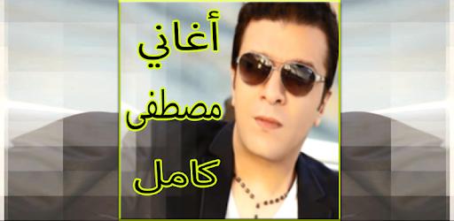 اجمل اغاني حزينة مصطفى كامل القديمة..و..الجديدة
