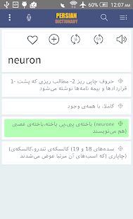 aFarsi: Persian Dictionary- screenshot thumbnail