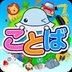 タッチ!ことばランド 2歳から遊べる言葉を育む子供向けアプリ icon
