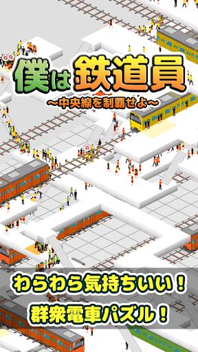 僕は鉄道員 - 中央線を制覇せよ!