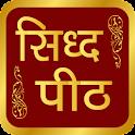 Sidh Peeth - Dandi Swami