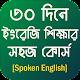 Spoken English App মাত্র ৩০ দিনে ইংরেজিতে কথা বলুন Download on Windows