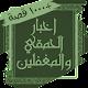 com.noursal.AkhbarAlhamkaaBook Download on Windows