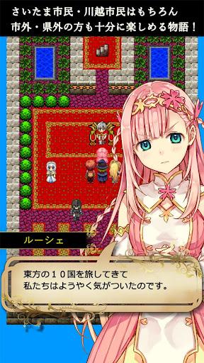 さいたま市RPG ローカルディア・クロニクル screenshot 4