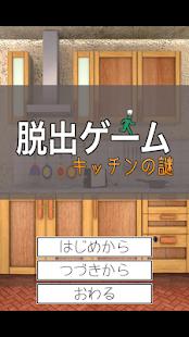 Download 脱出ゲーム キッチンの謎 For PC Windows and Mac apk screenshot 1