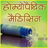 Homeopathic Medicines (दवाएँ)