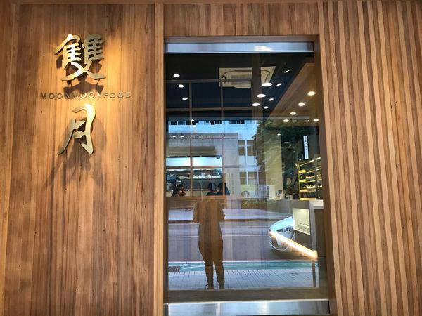 雙月食品社 濟南店