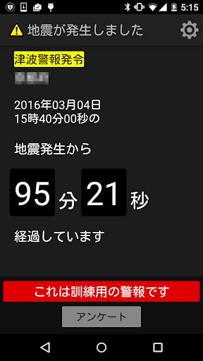 Tsunami KUR Timer 1.0 Windows u7528 1