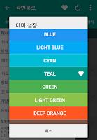Screenshot of 서울도로교통정보