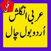 English Urdu Arabic Seekhain