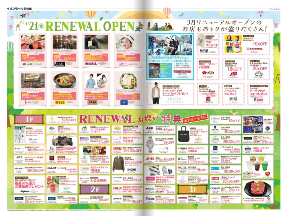 A065.【日の出】リニューアルオープン第2弾04.jpg