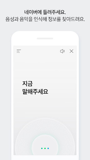 네이버 - NAVER screenshot 4