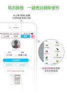 Screenshot of 台灣大哥大行動客服