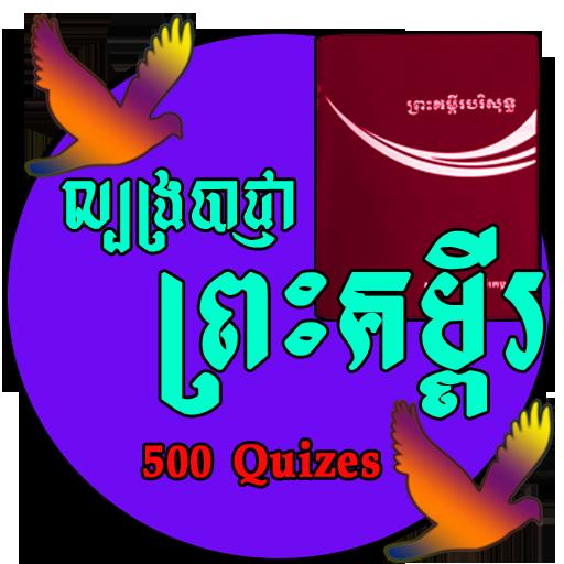 Khmer Bible Quiz 益智 App LOGO-硬是要APP