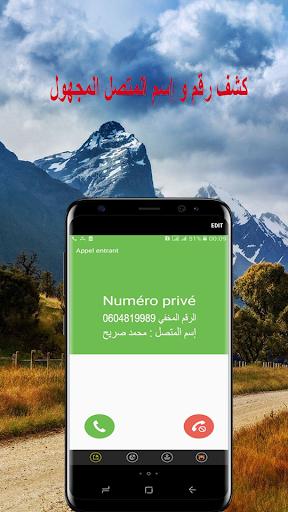كشف رقم و إسم المتصل المجهول numéro privé for PC