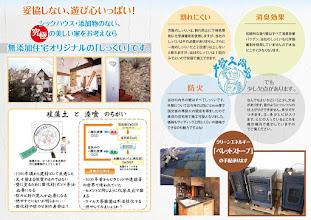 Photo: 無添加住宅(株)大得工務店 リーフレットなか面 2015.09
