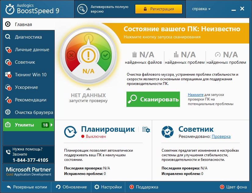 Phần mềm Tối ưu hóa máy tính Auslogics BoostSpeed 9